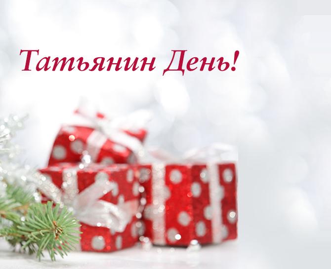 Татьянин день_small
